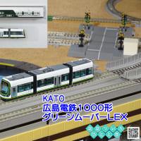 ◆鉄道模型、KATOさん「広島電鉄1000形 グリーンムーバーLEX」に驚かされる!