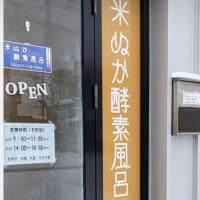 米ぬか酵素風呂・青のしずく・ミドリデンタルクリニック