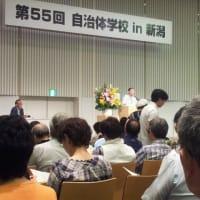 自治体学校 in新潟