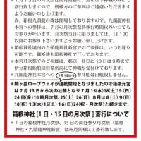 九頭龍神社本宮月次祭と箱根元宮参拝について(訂正)