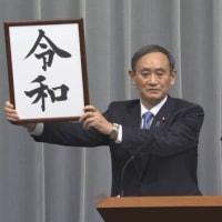 新元号「令和」と・西暦・平成の換算・早見表