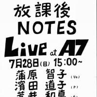 「放課後NOTES」Live at A7