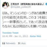 「歳費2年2割削減法」の岡田克也元幹事長、参議院の歳費「自主返納」ごまかし、「恒久的でないと駄目だ」「背信行為だ」「約束破り」「参院選の争点の一つだ」と激しく批判