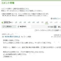 闇営業ギャラ、宮迫100万円、田村亮50万円 吉本発表