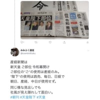 令和元年5月1日:令和の幕開けに、朝刊各紙を買ってみた(見出しに見る特色)