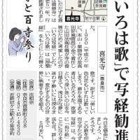 ぬり絵いろは写経も!奈良市の喜光寺/毎日新聞「やまと百寺参り」第59回