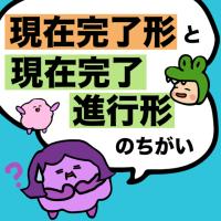 わかりやすいイラストで、英文法がかんたんにイメージできる!