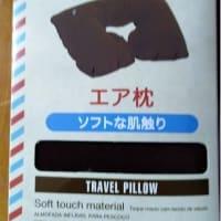 エア枕【100円均一】