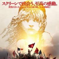 「レ・ミゼラブル」爆音映画祭
