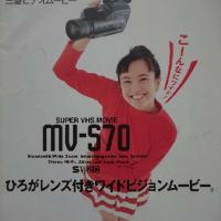 人生初のビデオカメラ MV-S70
