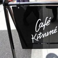 サニーヒルズ&CAFÉ KITSUNÉ