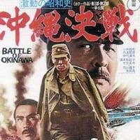 「激動の昭和史 沖縄決戦」