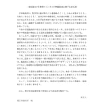議会は誰の要望で意見書を出すのか 意味が説明できない意見書「羽田空港と神奈川県川崎市を結ぶトンネル整備促進」