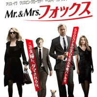 Mr.&Mrs.フォックス/THE CON IS ON/ダーク・スクール/DOWN A DARK HALL