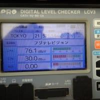 埼玉県久喜市テレビアンテナ工事