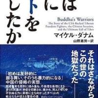 「中国はいかにチベットを侵略したか」より抜粋。日本の若い人達よ。将来、同じようになりたくなかったら、憲法を改正し、自分の国を守れる軍事力を持つべきだ。