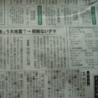 富山の小中学校に都市伝説?