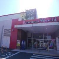 天然温泉コロナの湯 小田原店(神奈川県小田原市)入浴体験記