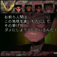 厄痛 〜呪いのゲーム〜