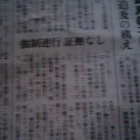 読売新聞の政治面の従軍慰安婦問題のQ&AでNHK籾井会長と橋下市長の慰安婦発言が正論だとわかる
