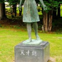 藤原秀法「天才期」(遠軽町生田原)