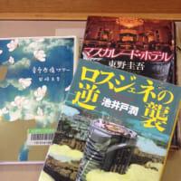 最近読んだ本たち