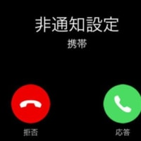 電話から離れてみよう!!