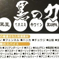 富山廣貫堂「富山ブラックカレー」を食べてみた