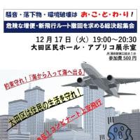 危険な都心低空飛行撤回を求める総決起集会