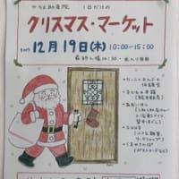お知らせ:2019年度だっことおんぶの体験会とクリスマスマーケットinやちよ助産院