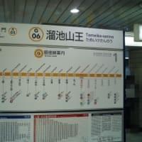 東京メトロの新しいサイン@溜池山王