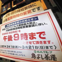 新型コロナの死者数が全国で最悪の大阪府が、1~3月の時短協力金の支給率でも全国最悪で3分の1以上の店がまだもらっていない。去年の10万円現金給付も一番遅れた大阪維新の無能ぶり。
