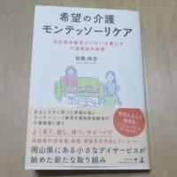 新刊「希望の介護 モンテッソーリケア」