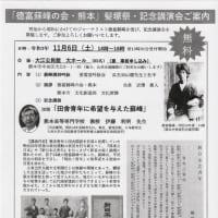 ■「徳富蘇峰の会・熊本」髪塚際・記念講演会 開催のお知らせ