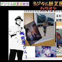 デジタル紙芝居カラオケ「長良川艶歌」