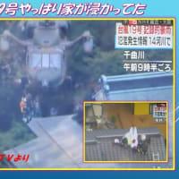 台風被災「19号やっぱり家が浸かってた」