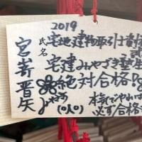 ★本試験当日夜 2019宅建本試験を語る ~分析と合格予想ライン~