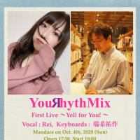 Another World ProjectとYouRhythMixの始動です!