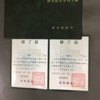 防火防災講習 2日目終了!!