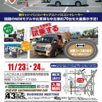 ≪~出展車両~さいたまキャンピングカー商談会≫