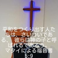 マタイによる福音書5章9節