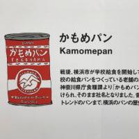 【横浜の後世にのこしたい99のヒトモノコト】かもめパンの会社紹介文です(*^-^*)
