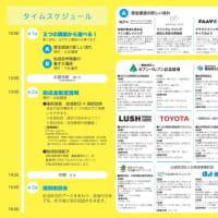 【札幌10/19】NPOの資金調達まるわかりセミナー(きたネット 市民活動助成金セミナー2019)開催します