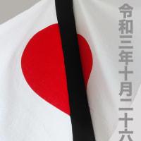 弔旗掲揚 ● 令和3年10月26日(官報 第603号)