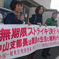 東部労組個人タクシー世田谷第三職員支部 無期限ストライキ支援緊急カンパのお願い