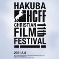HCFF2021 WEBプログラム(PDF版) 発売のご案内