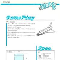 富士電子工業(FDEK)のダイスゲームとその後