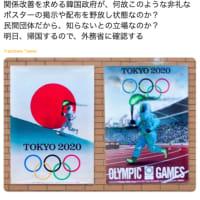 放射能五輪と宣伝する韓国