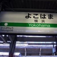 横浜に行きました!