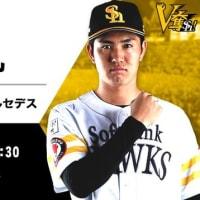 Hawks いいたか(鷹)放題~ 日本シリーズ第二戦 予告先発